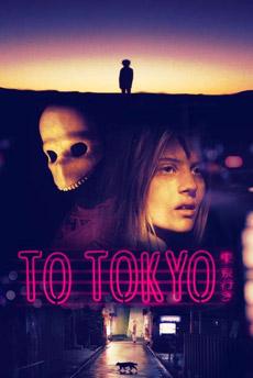 poster_to_toyko